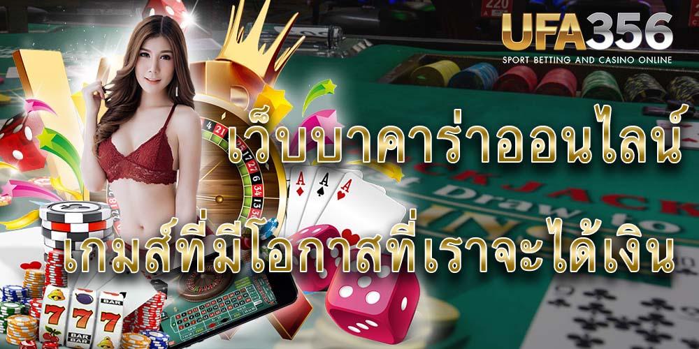 บาคาร่าภาษาไทย